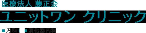 ユニットワンクリニック 内科/糖尿病/生活習慣病/外来